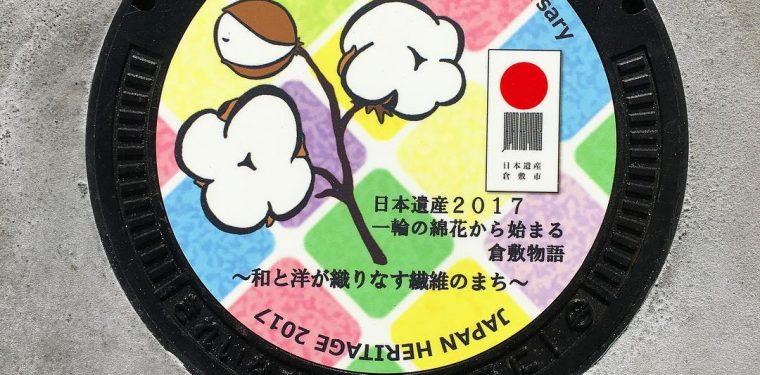 マンホールサミット2017 in 倉敷