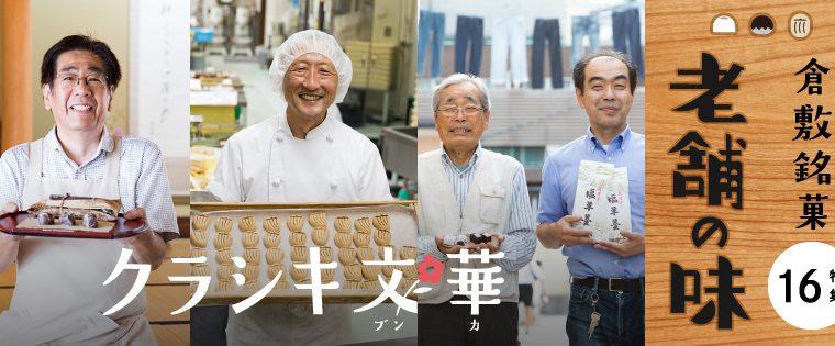 特集vol.16「倉敷銘菓 老舗の味」を公開!