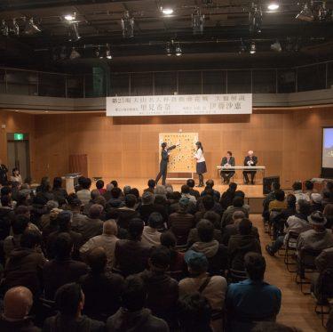 第25期大山名人杯倉敷藤花戦 1-3