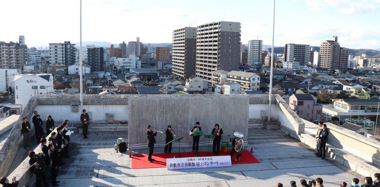 倉敷市立美術館屋上コンサート