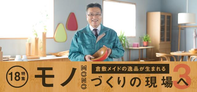 特集 Vol.18 モノ作りの現場へ  TEORI