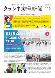 クラシキ文華新聞VOL.10