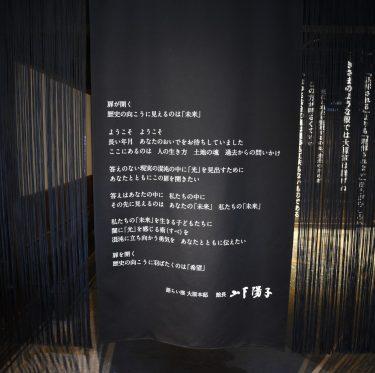 語らい座 大原本邸 竣工式 1-3