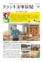 クラシキ文華新聞VOL.12