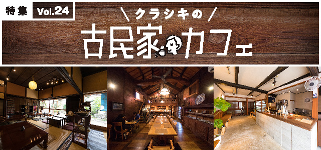 特集24 クラシキの古民家カフェを公開しました!