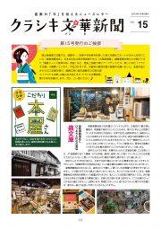 クラシキ文華新聞VOL.15