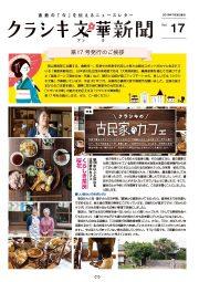 クラシキ文華新聞VOL.17
