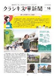 クラシキ文華新聞VOL.16