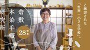 特集28「『日本中の暮らしを美しく』と創設された『世界一小さな学校』、倉敷本染手織研究所」を公開