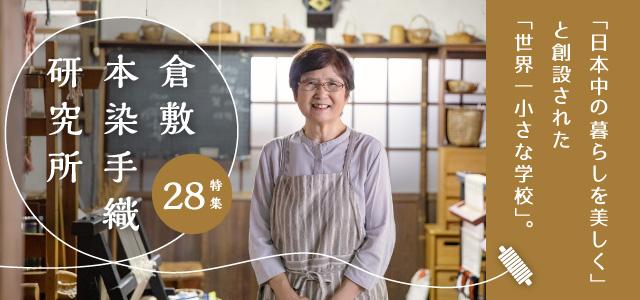 特集28.- 倉敷本染手織研究所
