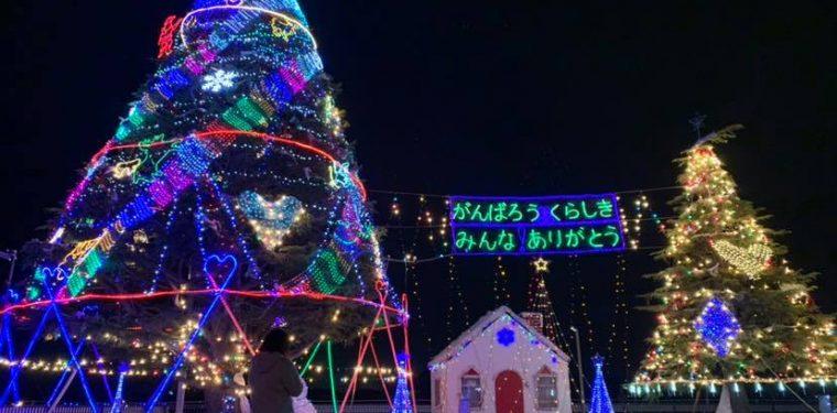 クラレ クリスマスファンタジー2019