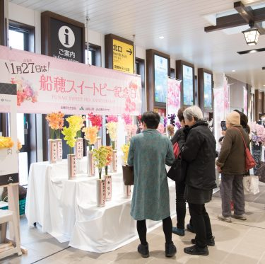 い~ふなお(1月27日)の日 船穂スイートピー記念日 2020 1-3