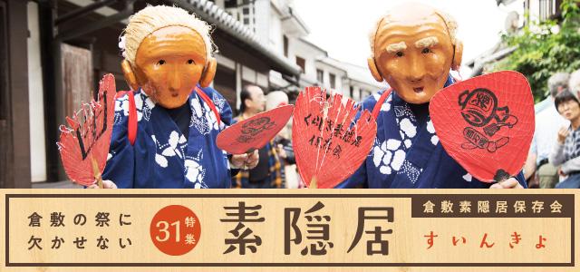 特集31.- 倉敷素隠居保存会