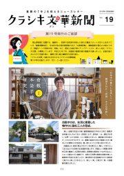 クラシキ文華新聞VOL.19