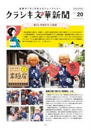 クラシキ文華新聞VOL.20