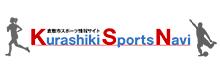 倉敷市スポーツ振興協会