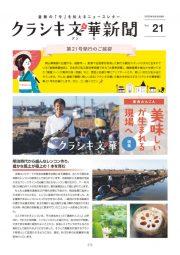 クラシキ文華新聞VOL.21