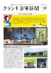 クラシキ文華新聞VOL.22