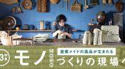 特集33「モノづくりの現場へ 須浪亨商店」を公開!