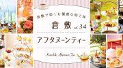 特集34「倉敷で楽しむ優雅な時と味 倉敷アフタヌーンティー」を公開!