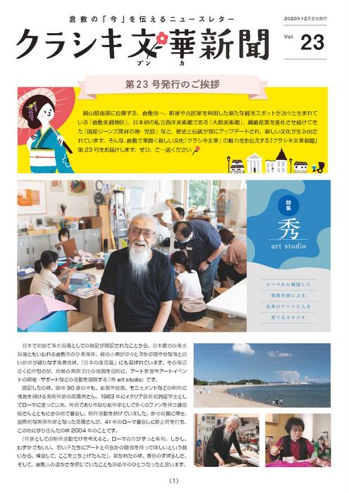 クラシキ文華新聞VOL.23