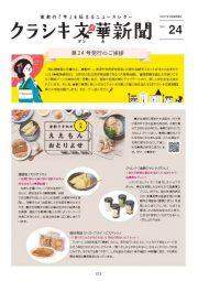 クラシキ文華新聞VOL.24