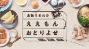 特集36「倉敷うまれの ええもん おとりよせ」を公開!