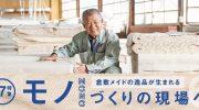 特集37「モノづくりの現場へ 株式会社タケヤリ」を公開!