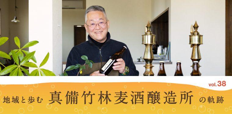 特集38「地域と歩む 真備竹林麦酒醸造所の軌跡」を公開!