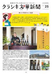 クラシキ文華新聞VOL.25