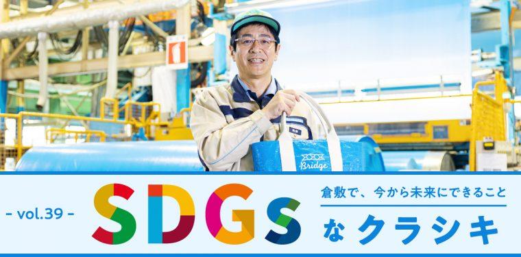 特集39「倉敷で、今から未来にできること SDGsなクラシキ~萩原工業」を公開!