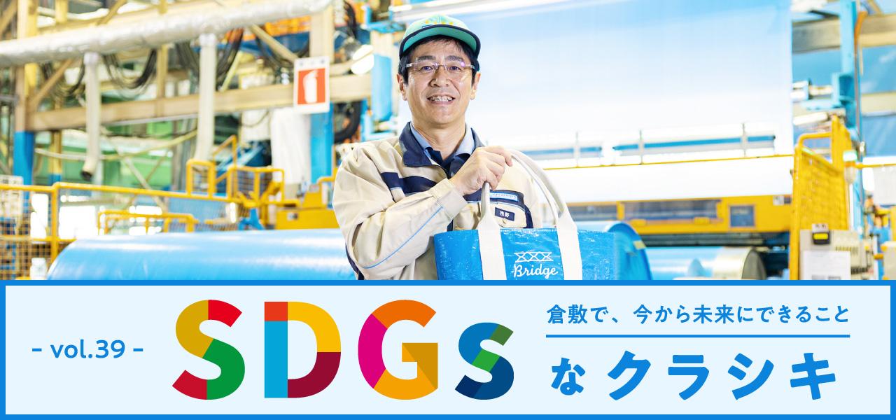 特集39 SDGsなクラシキ