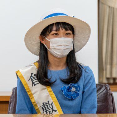 第39代 倉敷小町が倉敷市長を表敬訪問 1-3