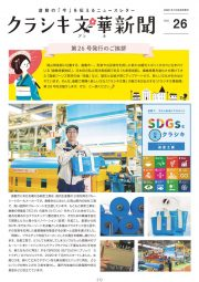 クラシキ文華新聞VOL.26